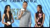 最新 《道士下山》主題曲發布會 陳凱歌想當張杰干爹 ?