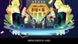 《煎餅俠》主題曲MV(演唱:McHotdog)