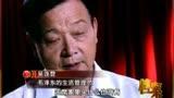 檔案20151003毛澤東遺物的故事(七)