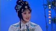 豫劇-花木蘭羞答答施禮拜上-常香玉