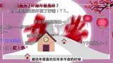 """[2015電影HD]《年獸大作戰》病毒視頻 揭秘年獸究竟""""什么鬼"""""""