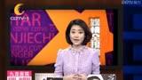CDTV-5《娛情全接觸》(2016年1月18日)