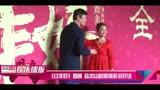 《過年好》首映 趙本山盼媒體多說好話
