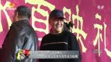電影《過年好》紅毯首映禮 趙本山現身為宣傳賣力吆喝