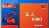 """娛樂加油贊 2014:NONO當爸 老婆破腹產下""""小NO妹"""" 140304"""