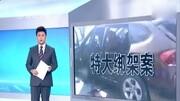 """香港""""4·25""""特大绑架案全案侦破:2800万赎金追回"""