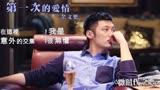 余文樂 第一次的愛情 (官方歌詞版) 電視劇《微時代之戀》插曲