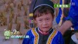 爸爸去哪兒第四季第3期20161028預告 湖南湘西紅石林 萌娃奶爸稻田抓魚狀況百出