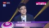 大鵬 吳莫愁獻聲動畫電影每日文娛播報 高清