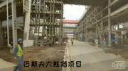南通正道成品管道抗震支架—巴斯夫大熊猫项目
