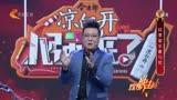 脫口秀 共享單車喜與憂-歡樂沖擊波20170627