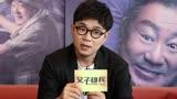 看《父子雄兵》消除中國父子隔閡 大鵬:讓觀眾開心我很有成就感