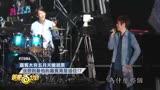 萧敬腾空降人生无限公司 粉丝怒喊安可 阿信:退票!!