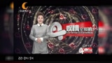CDTV-5《娛情全接觸》(2017年9月25日)