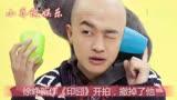 徐崢新作《印囧》開拍,出乎意料的撤掉了他!