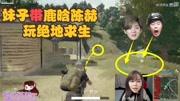 明星也爱玩吃鸡,鹿晗组建战队招聘游戏选手,队员超强大!