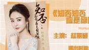 《知否知否》将播,朱一龙猛追赵丽颖,冯绍峰却抱得美人归!