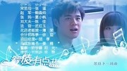 爱情有点蓝大结局_爱情有点蓝之蓝色爱情海第39集