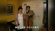 《北京人在紐約》王啟明姜文找工遇老鄉, 卻反遭老鄉歐打