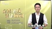 视频|20180524《法制特勤组》:百万动迁款之争