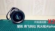 WEY VV6燕飞利仕12扬声器音响体验 来听几首抖音神曲