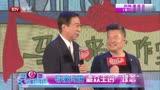 """《幸福馬上來》聚集喜劇界""""半壁江山"""""""