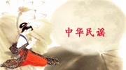 艺海笛子中华民谣 九月九的酒笛子独奏图片