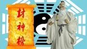 封神榜- 姜子牙與申公豹大斗法, 連玄天寶鼎都祭出來了!