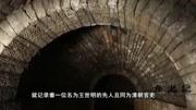 中國近代名人風水  湖南清朝古墓風水