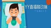 安卓版手机直播辅助音效软件映客直播YY直播
