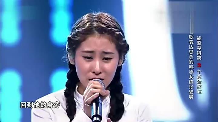 张碧晨《中国好声音》演唱《那个男人