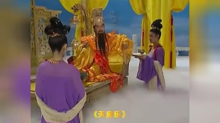 电视剧《西游记续集》配乐《天府