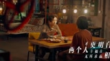 如影隨心 MV:主題曲《兩個人一個人》