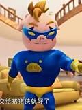 猪猪侠之梦想守卫者第3集娃娃屁眼上有个小洞图片
