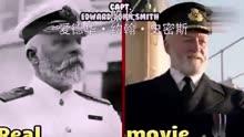 还原真实的《泰坦尼克号》 其实杰克和罗丝是长这样子!