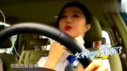 《尖叫吧路人》:滴滴司机是范冰冰,惹得女乘客不愿下车!