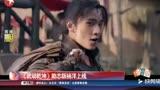 英雄大戲《武動乾坤》楊洋挑戰突破性角色:頗具痞氣的勵志少年