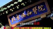 北京卫视养生堂9月9日至14日隆重推出对话协和名医图片
