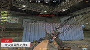 CSOL韩服新刀Vulcanus-9用斧子BUG击杀多只僵尸演示 可怜的队友_
