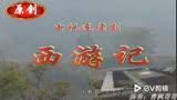 曹枫哥哥电子琴系列:西游记(通天大道宽又阔)图片