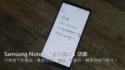 三星 Galaxy Note9 Tips 小技巧