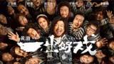 網劇《好戲一出》9月27日上線 電影《一出好戲》原班人馬出演