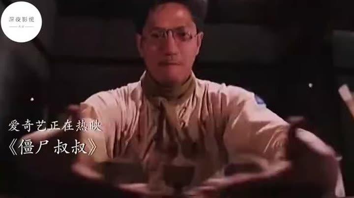 僵尸叔叔:四目道长请祖师爷上身,暴打皇族僵尸