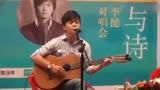 李健 彈唱《如果可以》電影《搜索》主題曲 獨享版