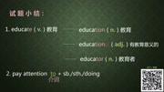 學而思英語-21天語法讀寫訓練營-一般現在時