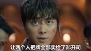 【動物世界】李易峰救了那個老頭,重獲自由!