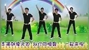 简单易学集体舞蹈《向快乐出发》