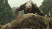《金剛:骷髏島》:史上最強金剛手撕骷髏巨蜥怪獸!