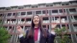 《老師晚上好》長腿叔叔主題曲MV
