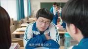 《最好的我們》劉昊然一本正經的撩!